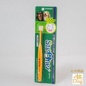 マジックゼオ・プロ + 360度 歯ブラシ(イエロー)セット 小型犬用 犬 歯磨き粉 歯科医師・獣医師会協同組合推奨