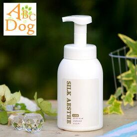 犬 ペット用 高級 シルクエステシャンプー 犬 シャンプー 無添加・無着色 安全 オーガニックエステシャンプー 400ml