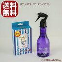 マジックゼオ・プロ+マジックミスト【送料無料】 犬 歯磨き粉 歯石取り フルボディケアできるミストのセット 口臭予防…