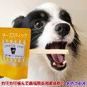 チーズスティック おやつゼオ 【ゼオライト入り犬のおやつ】 国産減塩ナチュラルチーズを使用 犬のおやつ 安全性の高…