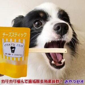 チーズスティック おやつゼオ 【ゼオライト入り犬のおやつ】 国産減塩ナチュラルチーズを使用 犬のおやつ 安全性の高い食品添加物として認められたクリノプチロライトのみを使用してい