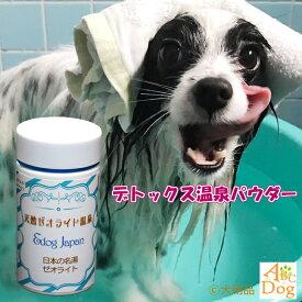 皮膚や被毛に優しいイオンケア浴 ペット用温泉デトックスゼオ温泉パウダー