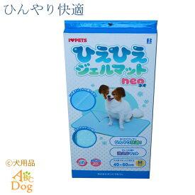 ボンビアルコン ひえひえジェルマット neo Mサイズ 冷蔵冷凍の手間なくさっと敷くだけ洗える仕様で繰り返し清潔につかえる