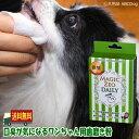 マジックゼオ デイリー 犬猫 歯磨き粉 ジェル状 デンタルケア 歯石 黄ばみ 歯周病 口臭予防 歯周病菌 歯槽膿漏