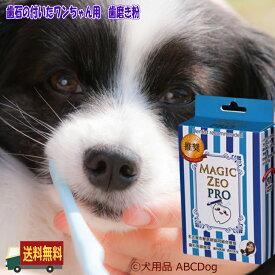 犬 歯磨き マジックゼオプロ 歯石 歯垢除去 歯周病薬 犬ゼオライト 歯石取り magiczeo