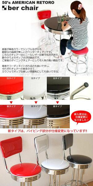 【送料無料】グロス背付きカウンターチェアBK/RD