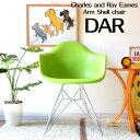 イームズ アームシェルチェアー スチール脚 エッフェルベース イームズ PC-018 DAR Eames アームチェアー ミッドセンチュリー デザイナーズ 北欧...