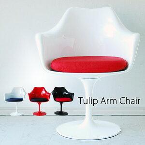 チューリップチェアー アーム付 リプロダクト XS-058 WHxRD WHxBK チューリップチェア アームチェア エーロ・サーリネン Tulip Arm Chair デザイナーズチェア ミッドセンチュリー 北欧 (501-131224-001)