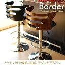 ボーダー 木製 カウンターチェアー ブラウン ブラック スツール イス バーチェアー ハイチェア 曲木 回転式 昇降式 カフェ BAR レザー …