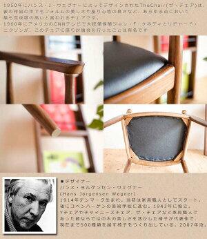 WS-037ザ・チェアtheChairハンス・J・ウェグナーザ・チェアーダイニングチェアパーソナルチェア椅子イスデザイナーズミッドセンチュリー北欧【リプロダクト品】【当店オリジナル】