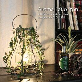 LT3684ST Aroma Patio Iron table lamp アロマパティオ アイアン テーブルランプ DI CLASSE ディクラッセ 【送料無料】