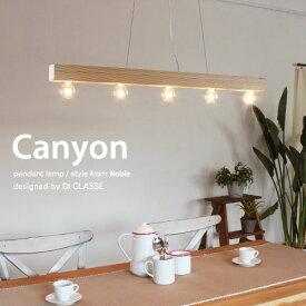 LP3059WO Canyon pentant lamp キャニオン ペンダントランプ DI CLASSE ディクラッセ 【送料無料】