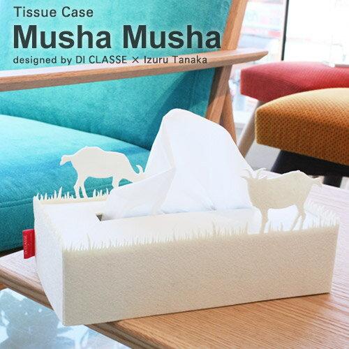 HA1135GR/RD Tissue Case -Musha Musha- ティッシュケース カバー ムシャムシャ DI CLASSE ディクラッセ