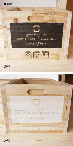 YK16-003FREEBOX(W)フリーボックス(W)集成材BOX収納棚組み合わせ積み重ね長方形本棚ヤマト工芸yamatojapan