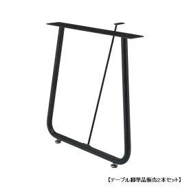 CHL-210 BK W チョイス ダイニングテーブル脚(2本セット) 単体販売(別途テーブル天板が必要です。) 食堂 机 食卓 北欧風 無垢 シンプル ミキモク 【送料無料】