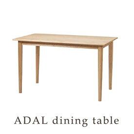 【送料無料】O1163 ダイニングテーブル 120 NA アダル ADAL 吉桂 ダイニングテーブル単品 食卓 食堂 天然木 北欧 シンプル モダン