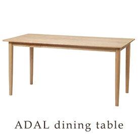 【送料無料】O1165 ダイニングテーブル 150 NA アダル ADAL 吉桂 ダイニングテーブル単品 食卓 食堂 天然木 北欧 シンプル モダン