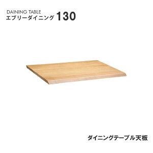 食堂テーブル食卓机te-buru正方形長方形木製2人用4人用6人用モダンmodernリラックスゆったりかわいいカワイイシンプルカントリー