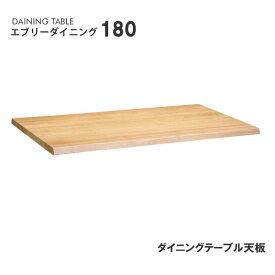 【送料無料】 エブリーダイニング 180 天板 ダイニングテーブル 幅180cm モリモク もりもく 天然木 無垢材 北欧 カントリー 食卓