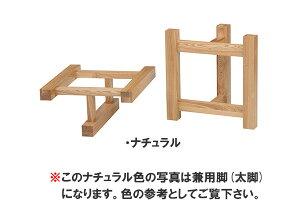 【送料無料】エブリーダイニング兼用脚(細脚)ダイニングテーブル脚モリモクもりもく天然木無垢材北欧カントリー食卓