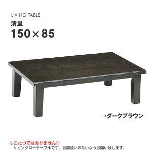 座卓リビングテーブルローテーブル卓袱台ちゃぶ台テーブル机te-buru正方形長方形木製2人用4人用6人用モダンmodernリラックスゆったりかわいい
