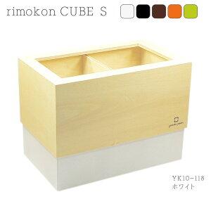 YK10-118 rimokon CUBE S リモコンキューブ(S) リモコン 収納 整理 2スペース ペン立て 鉛筆 収納 万年筆 サインペン カラーペン 筆立て 木目 プライウッド ヤマト工芸 yamatojapan 新築 引っ越し 新居 新