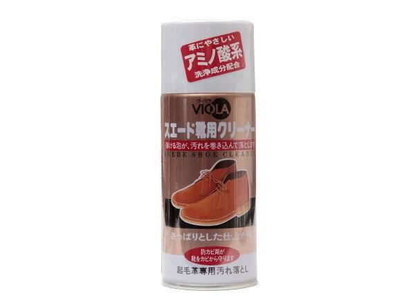 VIOLA ヴィオラ スエード靴用クリーナー 無色