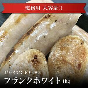 【冷凍】ジャイアントCOOフランクホワイト1kg ウィンナー ソーセージ フランク 食品 肉 お試し 訳あり 卸 問屋 直送 業務用 パーティー オードブル 太い