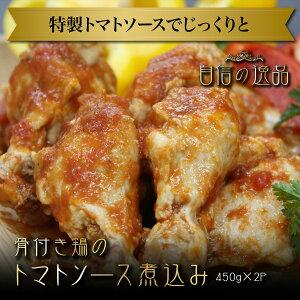 【冷凍】鶏肉 トマトソース 450g×2P 煮込み 骨付き 食品 肉 お試し 訳あり 卸 問屋 直送 業務用 おつまみ
