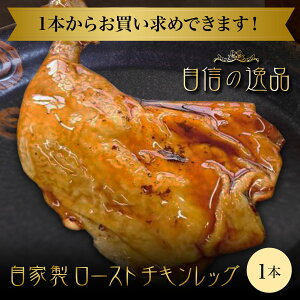【冷凍】鶏肉 ローストチキン バラ売り 1本から 骨付き 食品 肉 お試し 訳あり 卸 問屋 直送 業務用