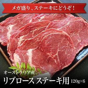 【冷蔵】オーストラリア産 リブロース ステーキ用 120g×6枚入り 穀物 肥育 食品 牛肉 お試し 訳あり 卸 問屋 直送 業務用 メガ盛り
