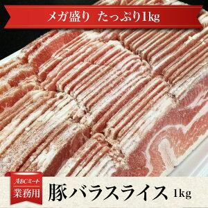 【冷凍】 豚バラ スライス 1kgパック 食品 肉 お試し 訳あり 卸 問屋 直送 業務用 冷凍豚バラスライス