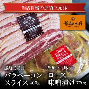 【冷凍】那須三元豚バラベーコンスライス&那須三元豚ロースのみそ漬け 食品 肉 お試し 訳あり 卸 問屋 直送 業務用 焼肉 「贈答」「ギフト」「お中元」「お歳暮」「お取り
