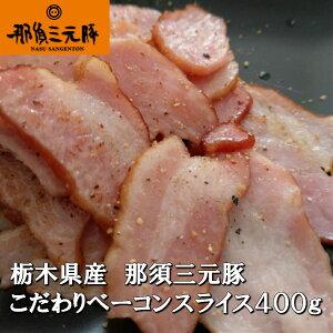 【冷凍】栃木県産 那須三元豚 ベーコン スライス 400g 食品 肉 お試し 訳あり 卸 問屋 直送 業務用 ブランド豚 こだわり
