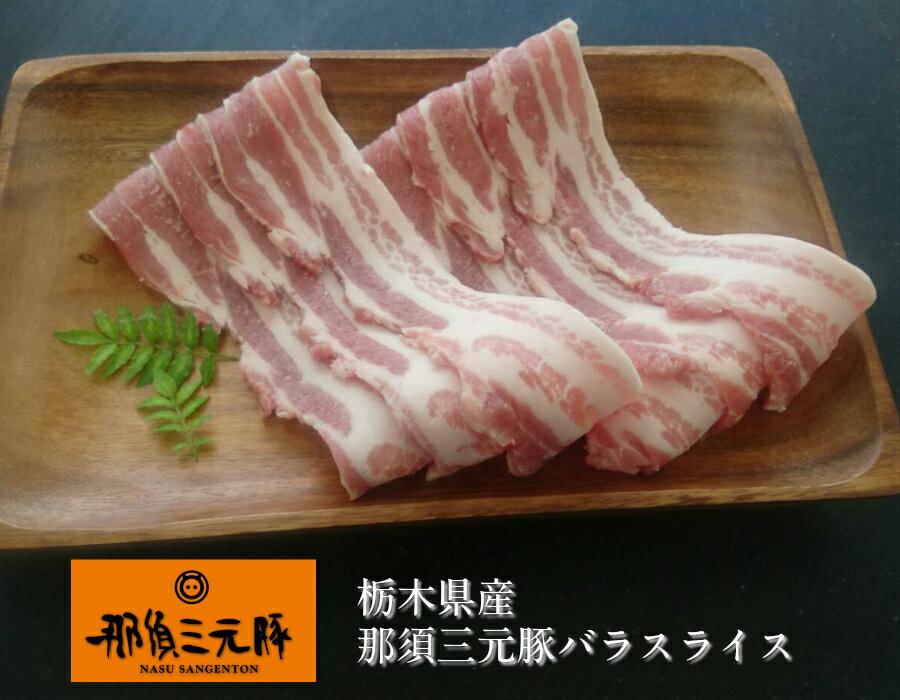 栃木県産 那須三元豚バラスライス500g
