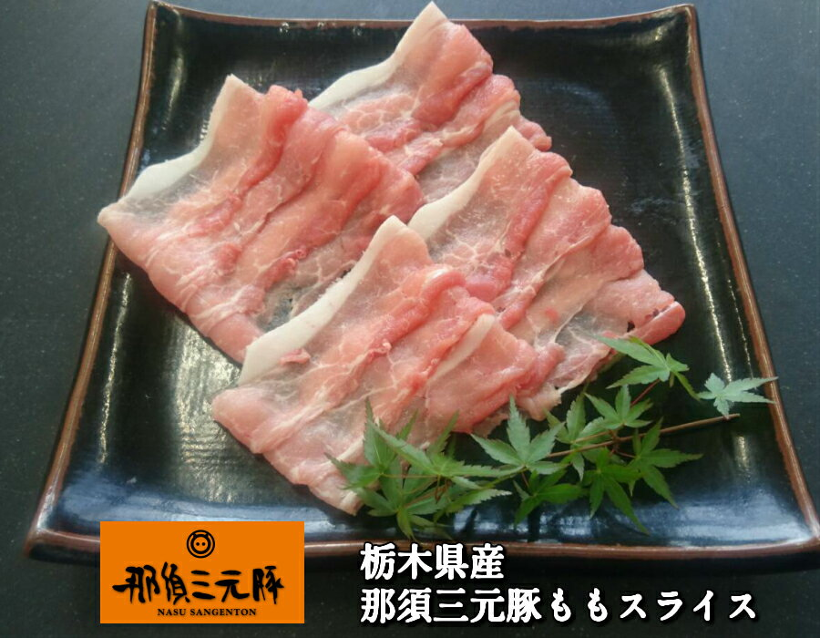 栃木県産 那須三元豚もも2mmスライス500g