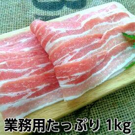 冷凍 豚バラ スライス 1kgパック 食品 肉 お試し 訳あり 卸 問屋 直送 業務用 冷凍豚バラスライス
