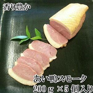 【冷凍】鴨 スモーク 食品 肉 お試し 訳あり 卸 問屋 直送 業務用 おつまみ オードブル パーティ メガ盛り 大容量