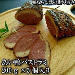 【冷凍】鴨 パストラミ1kg 食品 肉 お試し 訳あり 卸 問屋 直送 業務用 おつまみ オードブル パーティ メガ盛り 大容量