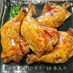 【冷凍】鶏肉 ローストチキン 10本 骨付き 食品 肉 お試し 訳あり 卸 問屋 直送 業務用