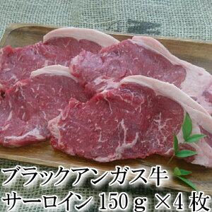 【冷蔵】サーロイン ロング 150g×4枚 ステーキ ブラックアンガス 食品 肉 お試し 訳あり 卸 問屋 直送 業務用 1枚真空 オーストラリア産