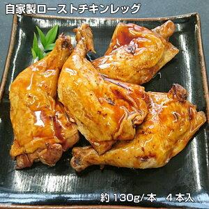 【冷凍】鶏肉 ローストチキン 4本 骨付き 食品 肉 お試し 訳あり 卸 問屋 直送 業務用