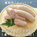 【冷凍】ジャイアントBOO2kg ウィンナー ソーセージ フランク 食品 肉 お試し 訳あり 卸 問屋 直送 業務用…