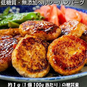 【冷凍】ハンバーグ ヘルシー 100g×8個 無添加 低糖質 食品 肉 お試し 訳あり 卸 問屋 直送 業務用