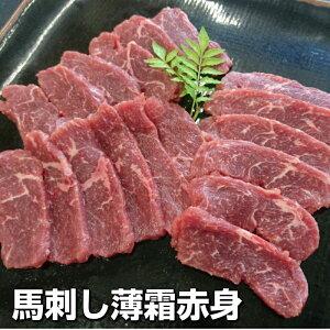【冷凍】馬刺し 赤身 AS2パック 食品 肉 お試し 訳あり 卸 問屋 直送 業務用
