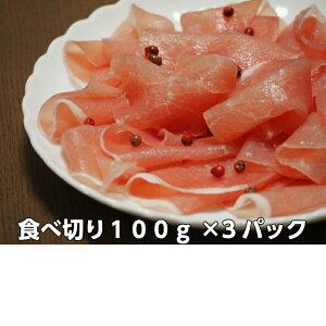 【冷凍】生ハム ロース100g×3P 食品 肉 お試し 訳あり 卸 問屋 直送 業務用 おつまみ オードブル