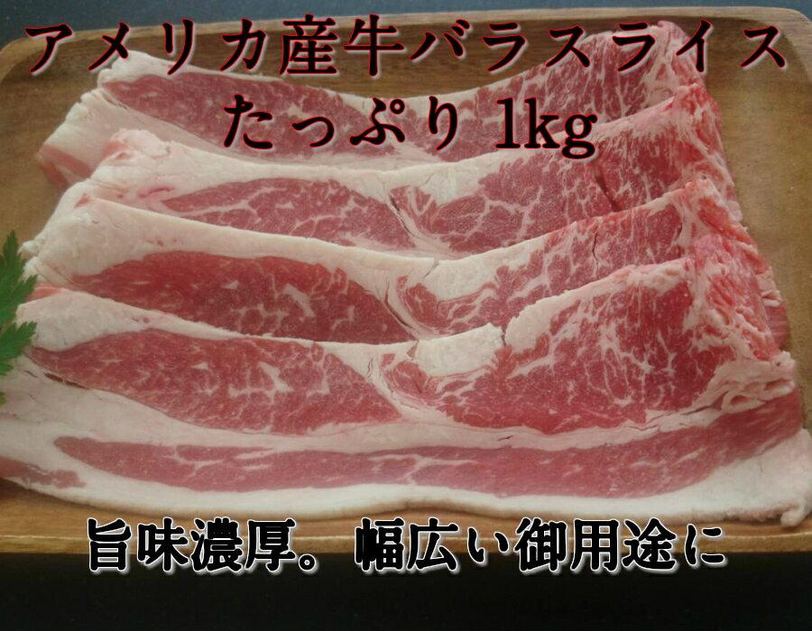 【冷凍】アメリカ産牛バラスライス たっぷり1kg食品 肉 お試し 訳あり 卸 問屋 直送 業務用