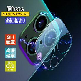 iphone12proカメラレンズ iphone 12 カメラフィルム iphone12promax カメラレンズカバー iphone12 miniレンズカバー保護フィルム iPhone 11 アイフォン 11 強化 レンズ 液晶保護シート フィルム カメラレンズ カメラ保護フィルム 高透過率 硬度9H送料無料