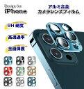 送料無料 iphone13promax レンズカバー iphone12レンズカバー iphone 13 pro カメラ レンズカバー アルミ合金使用 iph…