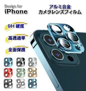 iphone12promax レンズカバー iphone12レンズカバー iphone 12 pro カメラ レンズカバー アルミ合金使用 iphone12promax iphone12 mini金属レンズカバー保護フィルム 強化レンズ フィルム カメラ保護フィルム